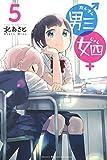 男三女四(5) (講談社コミックス)
