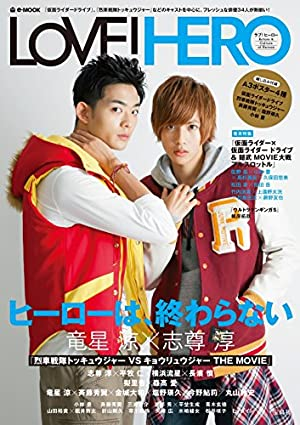LOVE! HERO 【両面ポスター付き】 (e-MOOK)