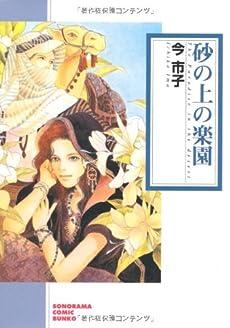 砂の上の楽園 (ソノラマコミック文庫 い 65-4)