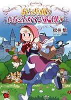 おとぎの国のいちごヒロイン童話集+ (チャンピオンREDコミックス)