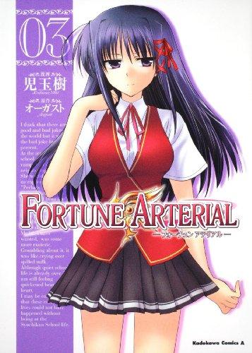 FORTUNE ARTERIAL (3) (角川コミックス・エース 135-11)