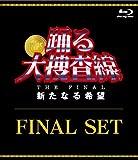 踊る大捜査線 THE FINAL 新たなる希望 FINAL SET [Blu-ray]