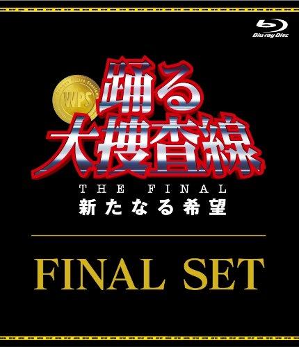 (仮) 踊る大捜査線 THE FINAL 新たなる希望 FINAL SET [Blu-ray]