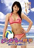 中村果生莉 DVD 「ビーチバレー刑事 謎のコーチを追跡せよ!」