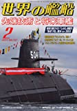 世界の艦船 2011年 02月号 [雑誌]