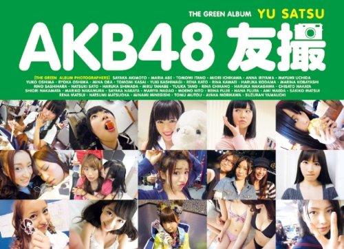 AKB48 友撮 THE GREEN ALBUM (講談社 Mook)
