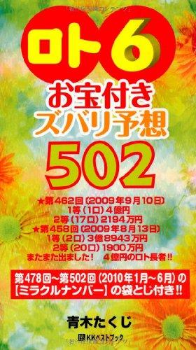 「ロト6」お宝付きズバリ予想502