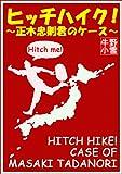 ヒッチハイク!: 正木忠則君のケース