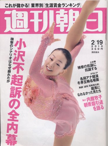 週刊朝日 2010年2月19日 浅田真央 生涯賃金ランキング