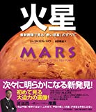 Martian(火星人)はいるのか