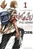 GRINGO 2061(1) (少年マガジンコミックス)