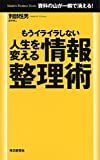 �⤦���饤�餷�ʤ� �������Ѥ����������� (Mainichi Business Books)