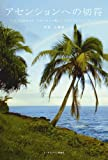 アセンションへの切符 ハワイに伝わるホ・オポノポノの教えとイルカからのメッセージ