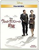ウォルト・ディズニーの約束 MovieNEX[Blu-ray/ブルーレイ]