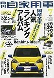 月刊自家用車 2015年 07 月号 [雑誌]
