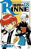 境界のRINNE 18 (少年サンデーコミックス)