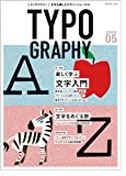 タイポグラフィ05 楽しく学ぶ文字入門