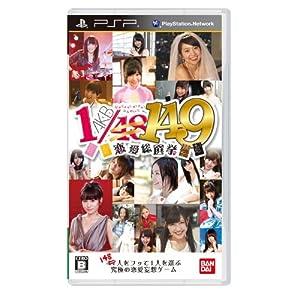 予約販売★初回生産封入特典:生写真3枚 PSPソフト AKB1/149 恋愛総選挙 PSP通常版/AKB1/149,AKB48