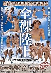 全裸陸上 ~トラックを疾駆する12名のアスリート達~ /MOODYZ [DVD]