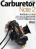 キャブレタ-ノ-ト2 (Motor Magazine Mook)