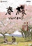 春桜/ジャパネスク [DVD]