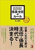 あたりまえだけどなかなかできない 係長・主任のルール (Asuka business & language book)