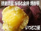 徳島県産なると金時 焼き芋 いつどこ便 全国発送 焼き芋専門店 なるとや