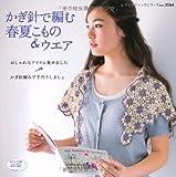 かぎ針で編む春夏こもの&ウエア—おしゃれなアイテム集めました かぎ針編みで手作りしましょ (レディブティックシリーズ no. 3164)
