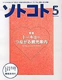 SOTOKOTO(ソトコト) 2015年 05 月号 [雑誌]
