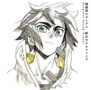 TVアニメ「機動戦士ガンダム 鉄血のオルフェンズ」Original Sound Tracks [CD]