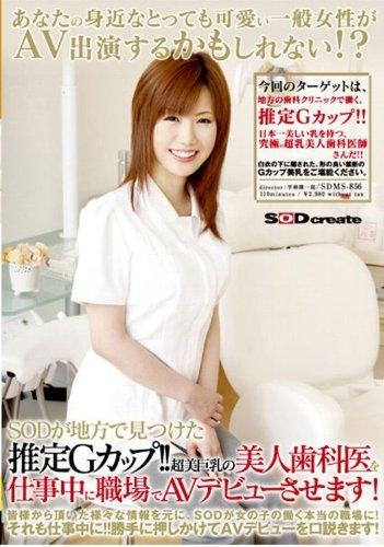 SODが地方で見つけた、推定Gカップ!!超美巨乳の美人歯科医を仕事中に職場でAV出演させます! [DVD]