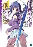 精霊使いの剣舞 (15) ドラクニアの竜王 (MF文庫J)