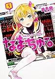 なまちゅー。 (1) (カドカワコミックス・エース)