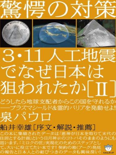 3・11人工地震でなぜ日本は狙われたか