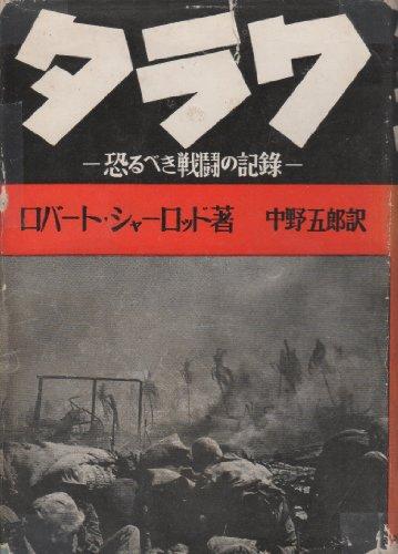 タラワ—恐るべき戦闘の記録 (1950年)