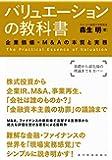 バリュエーションの教科書: 企業価値・M&Aの本質と実務