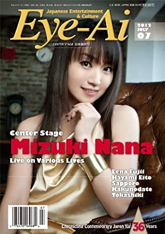 Eye-Ai [Japan] July 2012 (単号)