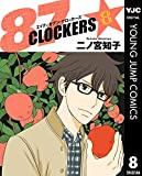 87CLOCKERS 8 (ヤングジャンプコミックスDIGITAL)