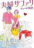 夫婦サファリ(1) (FEEL COMICS)
