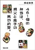 461個の弁当は、親父と息子の男の約束。