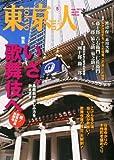 東京人 2013年 05月号 [雑誌]