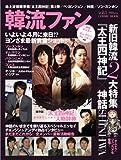 韓流ファン vol.3 (COSMIC MOOK)(大型本) (COSMIC MOOK)