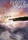 白夜に惑う夏 (創元推理文庫)