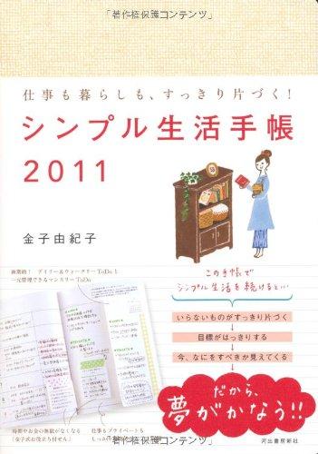 シンプル生活手帳2011