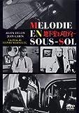 地下室のメロディ [DVD]