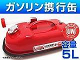 【即納】AP 消防法適合品 ガソリン携行缶 APGT05 5リットル