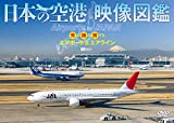 ���ܤζ��� ����޴� ���뻣��ι���륨���ݡ���&�����饤�� Airports in JAPAN [DVD]