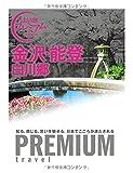おとな旅プレミアム 金沢・能登 白川郷 (おとな旅PREMIUM)