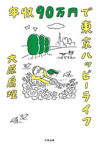 年収90万円で東京ハッピーライフ -