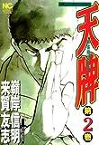 天牌 2巻 (ニチブンコミックス)